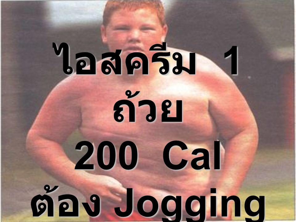 ไอสครีม 1 ถ้วย 200 Cal ต้อง Jogging 30 นาที