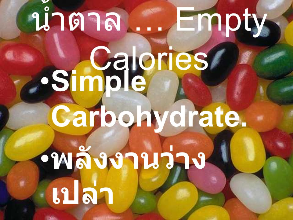 น้ำตาล … Empty Calories