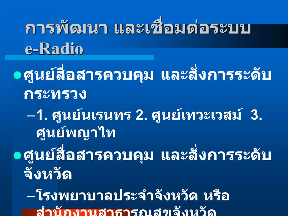 การพัฒนา และเชื่อมต่อระบบ e-Radio