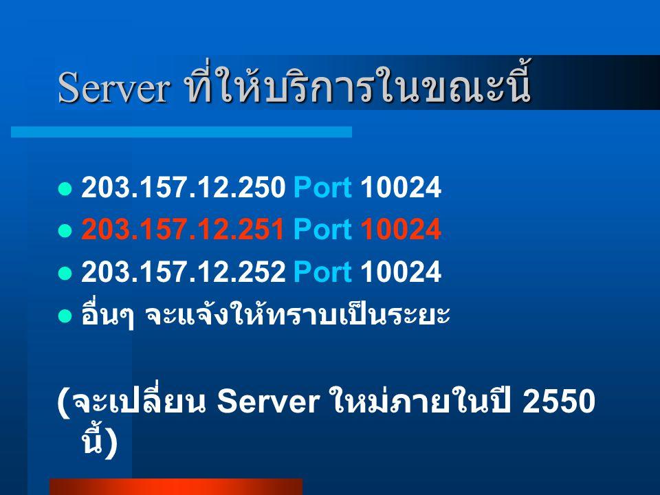 Server ที่ให้บริการในขณะนี้