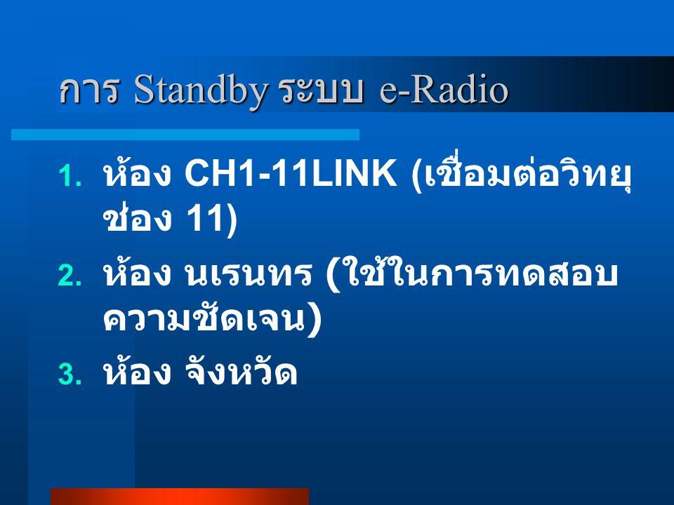การ Standby ระบบ e-Radio