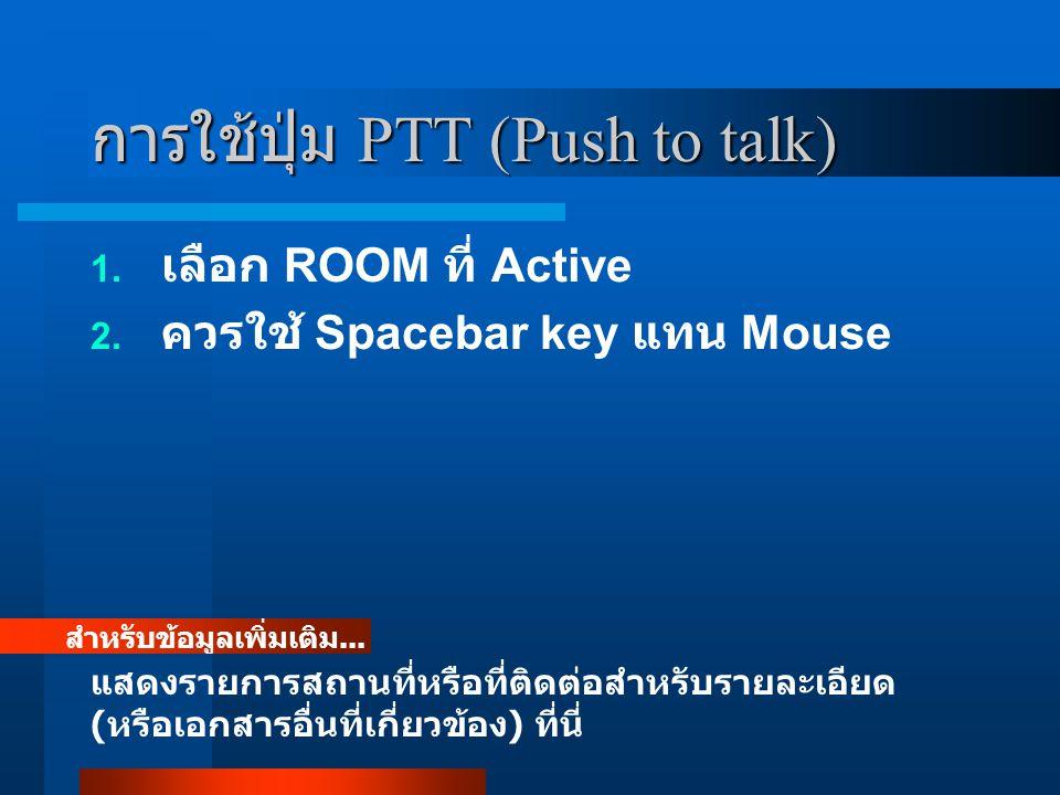 การใช้ปุ่ม PTT (Push to talk)