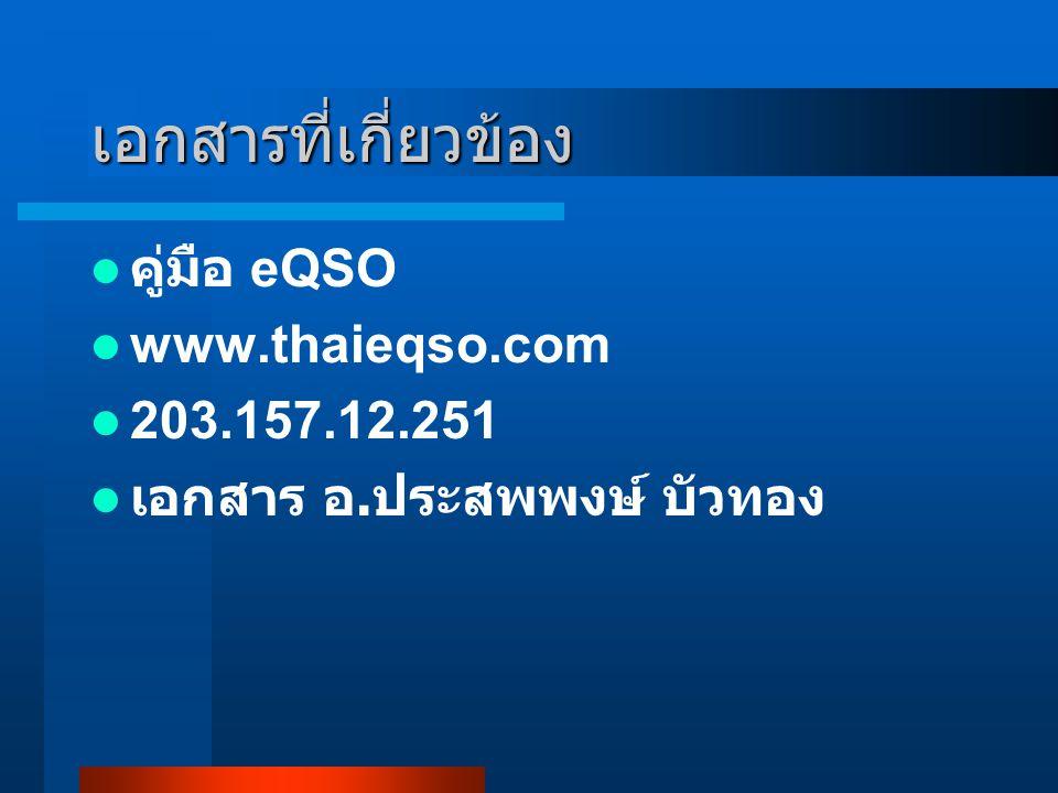 เอกสารที่เกี่ยวข้อง คู่มือ eQSO www.thaieqso.com 203.157.12.251