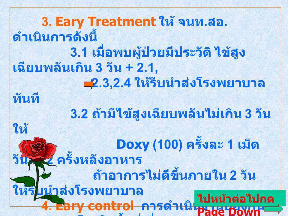 3. Eary Treatment ให้ จนท. สอ. ดำเนินการดังนี้. 3