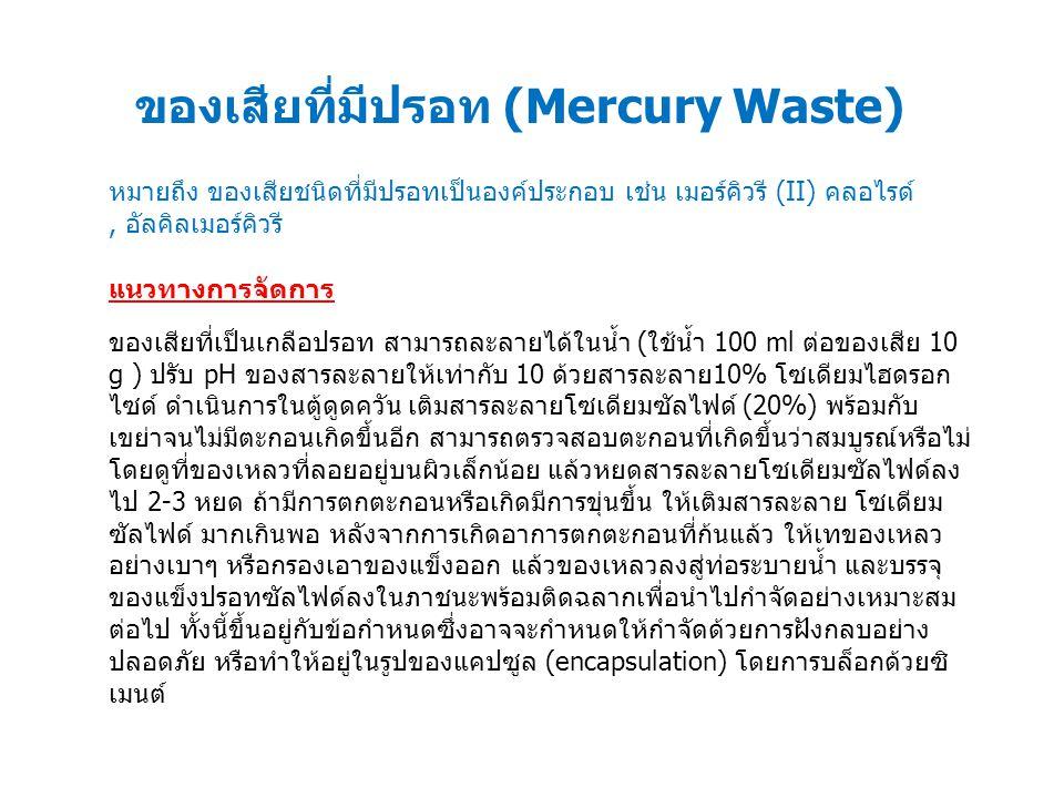 ของเสียที่มีปรอท (Mercury Waste)