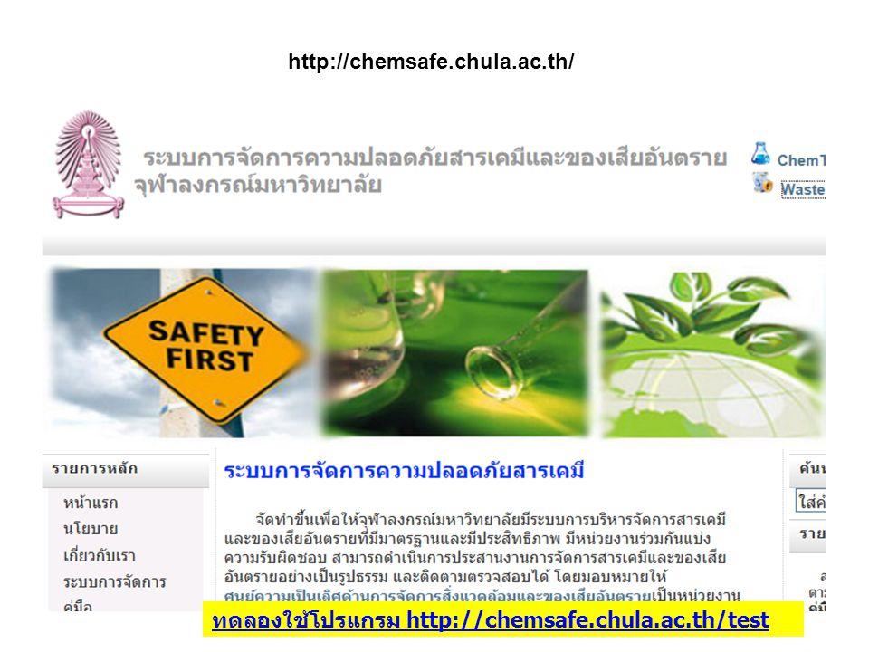 http://chemsafe.chula.ac.th/ ทดลองใช้โปรแกรม http://chemsafe.chula.ac.th/test