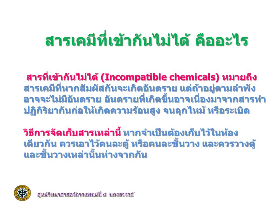 สารเคมีที่เข้ากันไม่ได้ คืออะไร