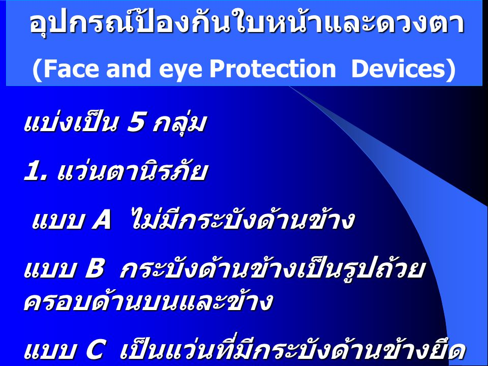 (Face and eye Protection Devices)