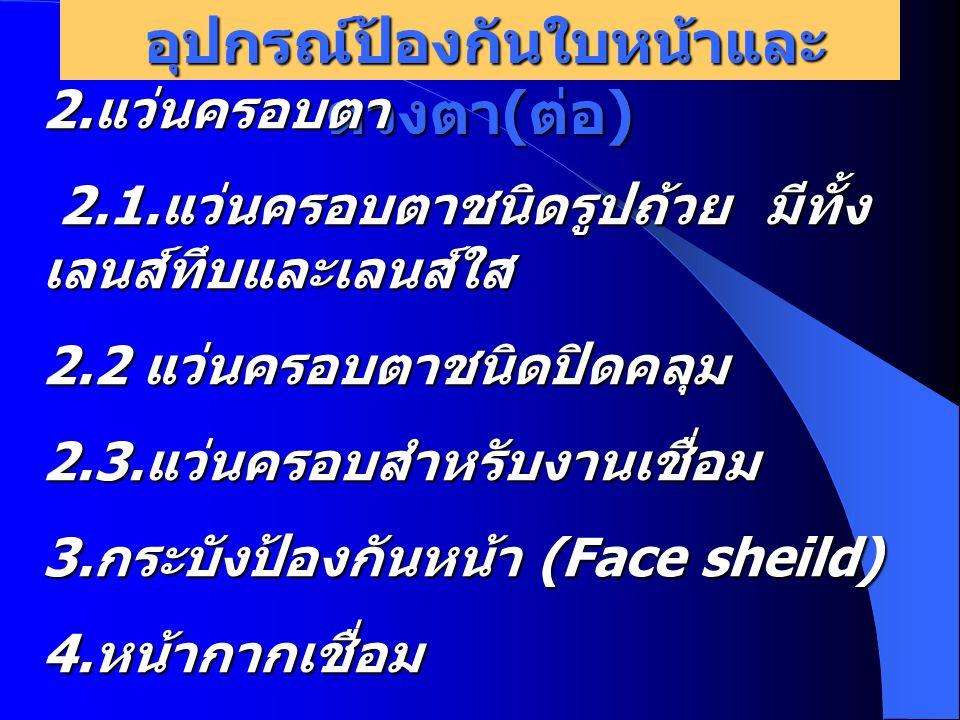 อุปกรณ์ป้องกันใบหน้าและดวงตา(ต่อ)