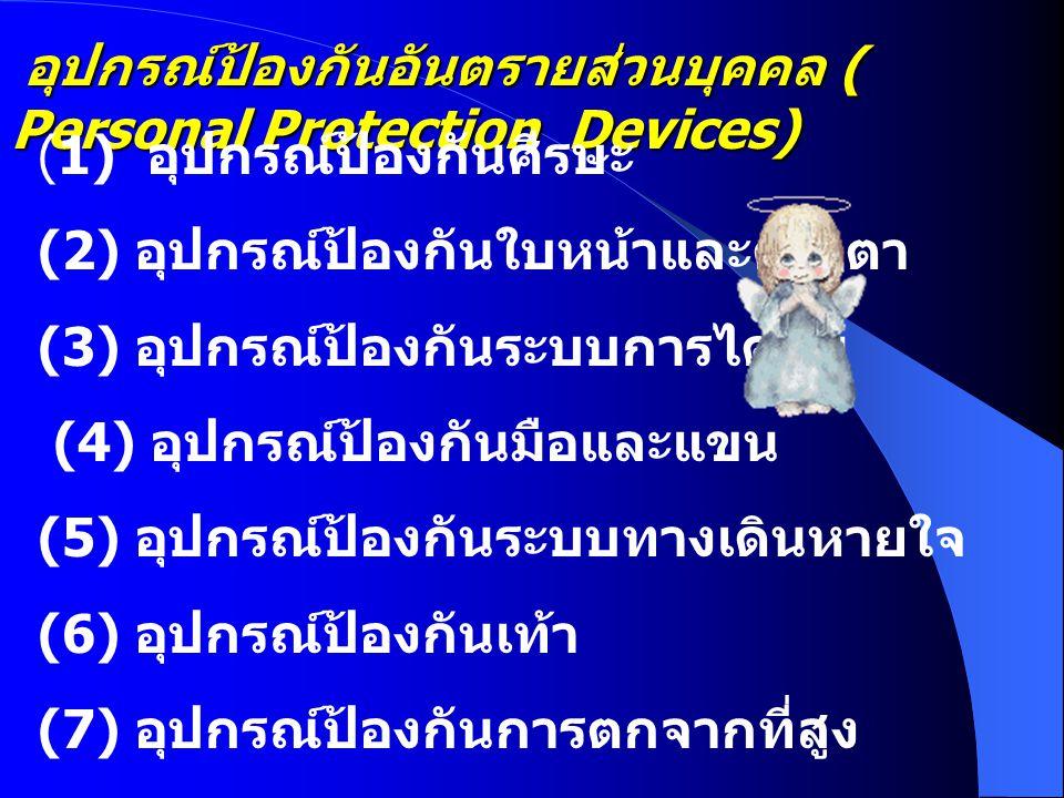 (1) อุปกรณ์ป้องกันศีรษะ (2) อุปกรณ์ป้องกันใบหน้าและดวงตา