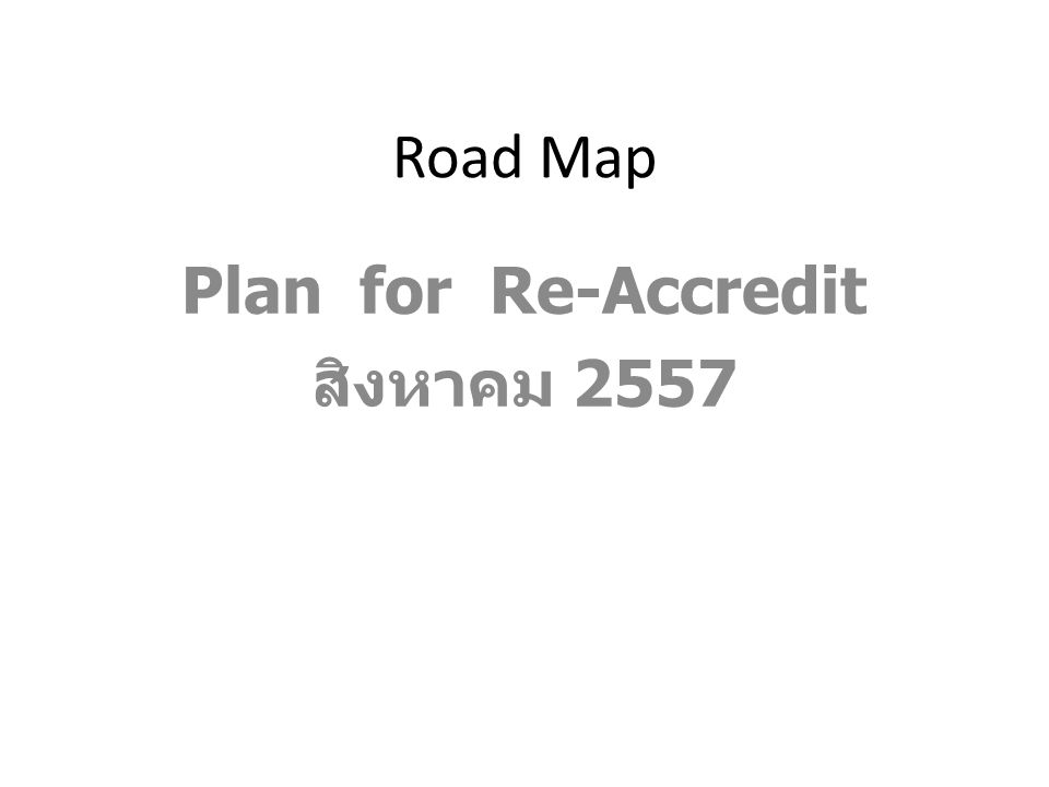 Plan for Re-Accredit สิงหาคม 2557