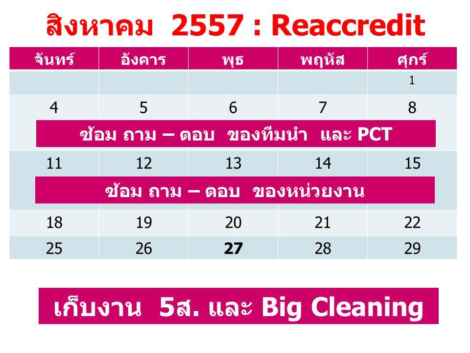 สิงหาคม 2557 : Reaccredit เก็บงาน 5ส. และ Big Cleaning Day