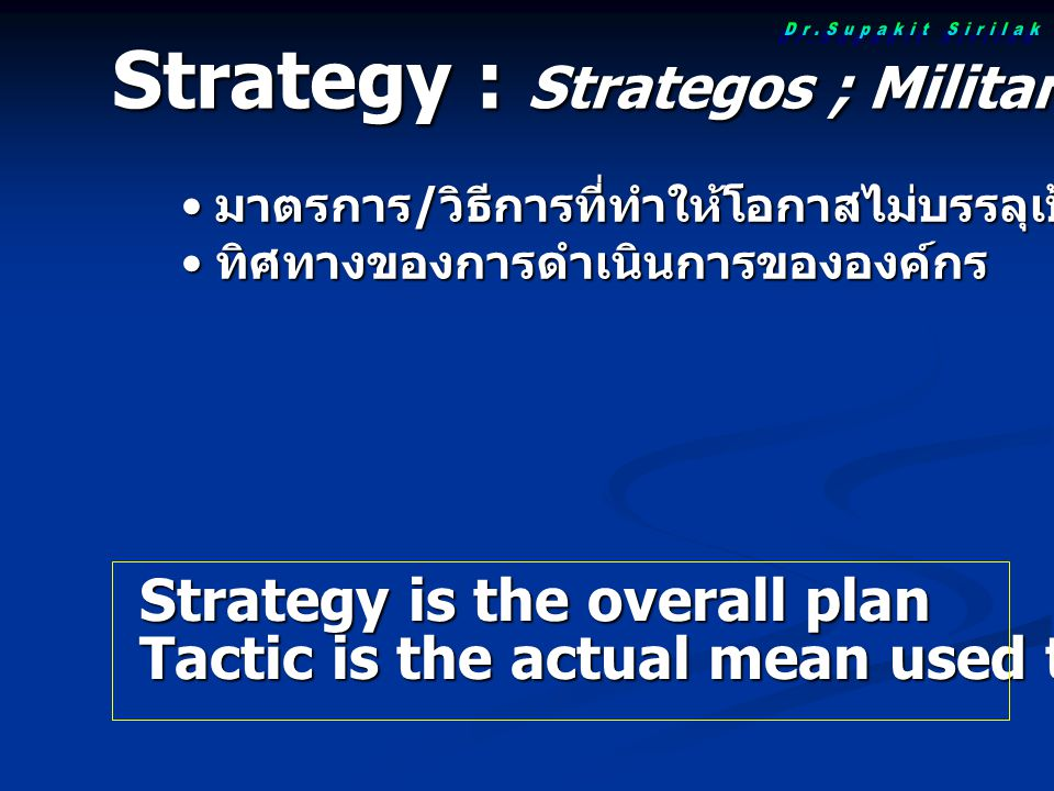 Strategy : Strategos ; Military commander (Greek)