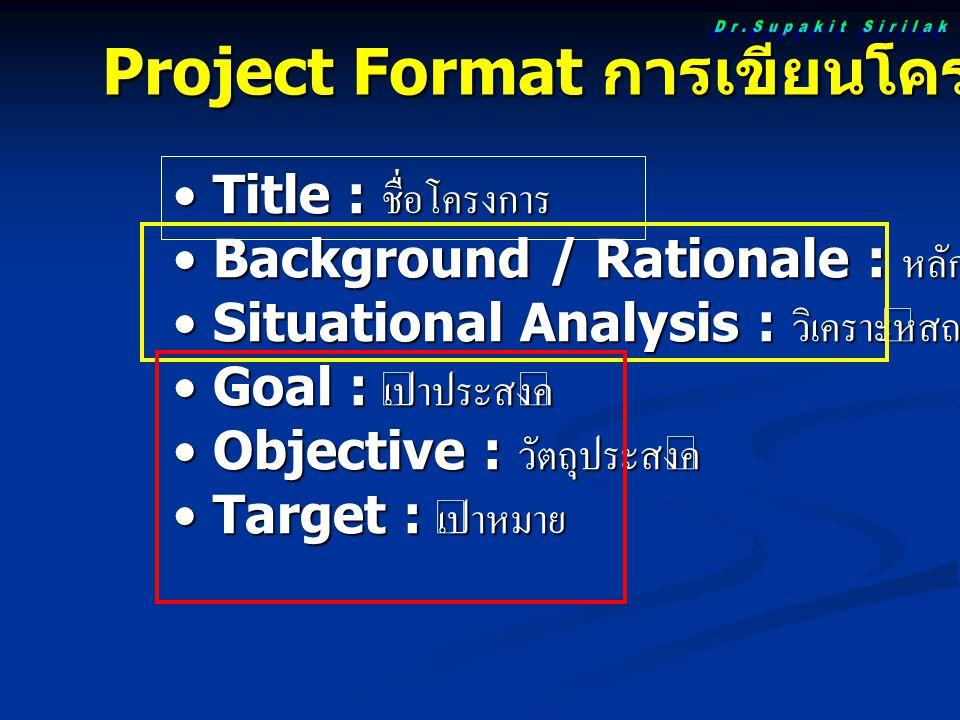Project Format การเขียนโครงการ