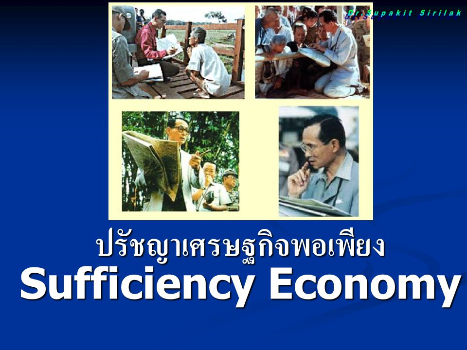 ปรัชญาเศรษฐกิจพอเพียง