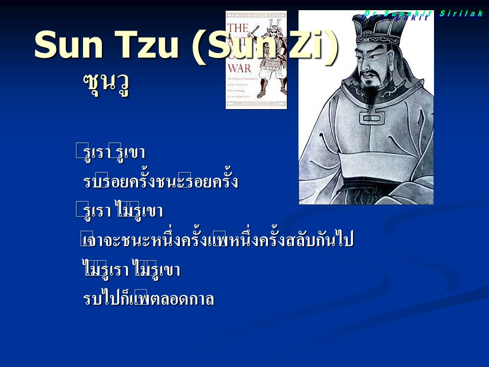 Sun Tzu (Sun Zi) ซุนวู Dr.Supakit Sirilak รู้เรา รู้เขา