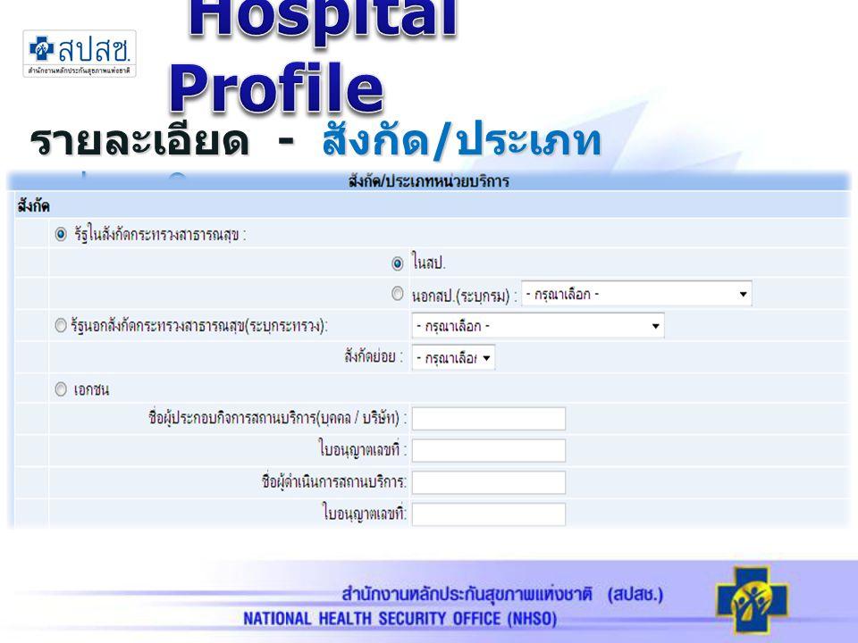 Hospital Profile รายละเอียด - สังกัด/ประเภทหน่วยบริการ