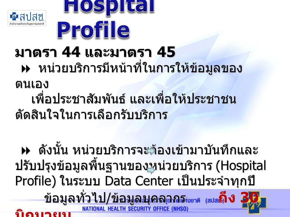 Hospital Profile มาตรา 44 และมาตรา 45