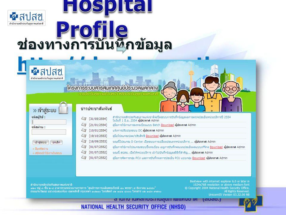 Hospital Profile ช่องทางการบันทึกข้อมูล http://dc.nhso.go.th