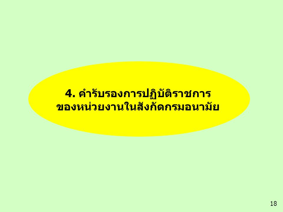 4. คำรับรองการปฏิบัติราชการ ของหน่วยงานในสังกัดกรมอนามัย