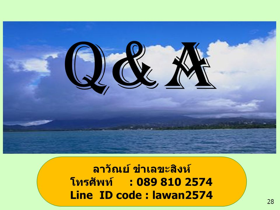 Q&A ลาวัณย์ ขำเลขะสิงห์ โทรศัพท์ : 089 810 2574