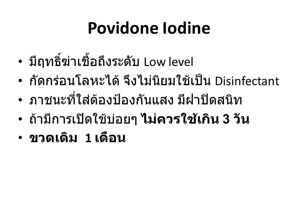 Povidone Iodine มีฤทธิ์ฆ่าเชื้อถึงระดับ Low level