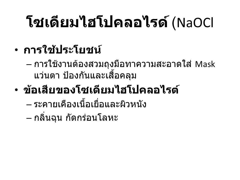 โซเดียมไฮโปคลอไรด์ (NaOCl