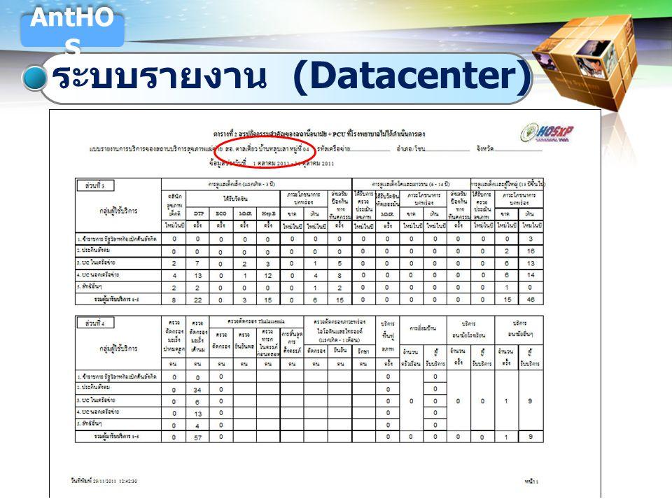 ระบบรายงาน (Datacenter)