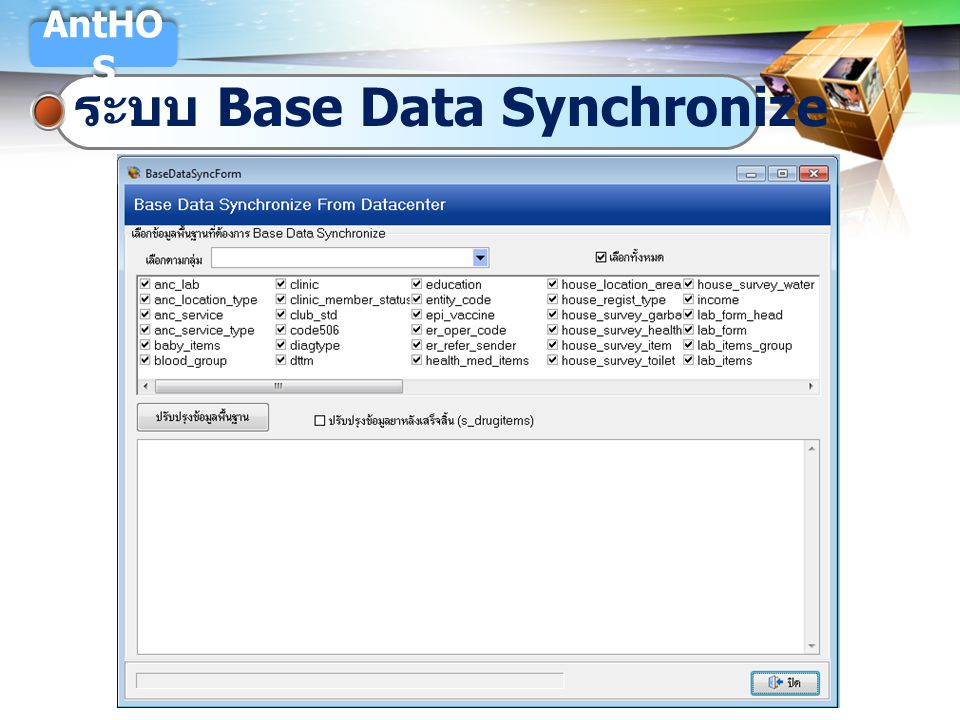 ระบบ Base Data Synchronize