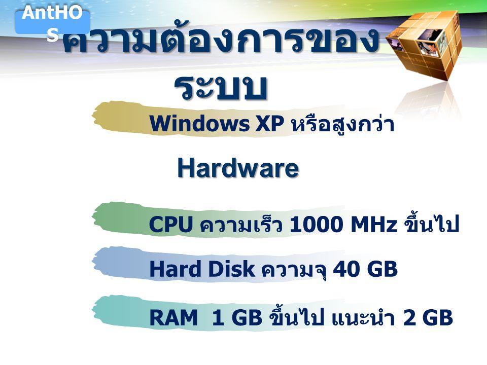 ความต้องการของระบบ Hardware Windows XP หรือสูงกว่า