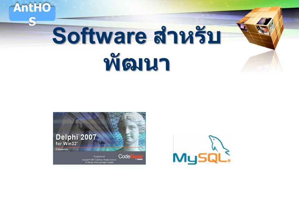 AntHOS Software สำหรับพัฒนา