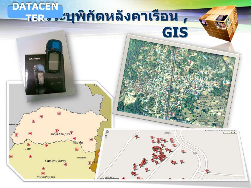 การระบุพิกัดหลังคาเรือน , GIS