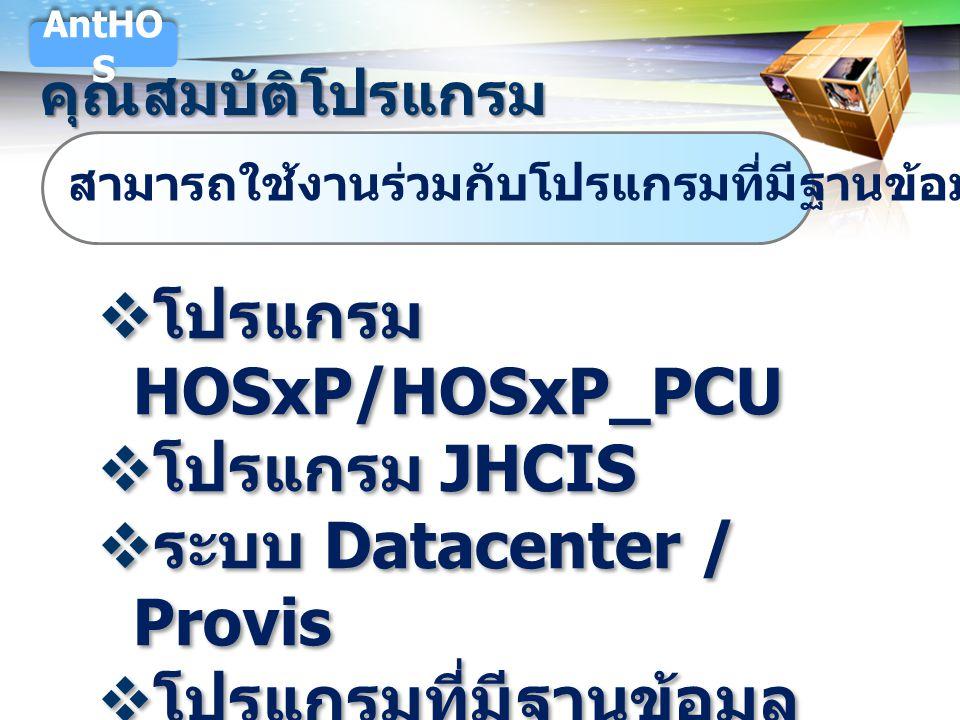 โปรแกรม HOSxP/HOSxP_PCU โปรแกรม JHCIS ระบบ Datacenter / Provis