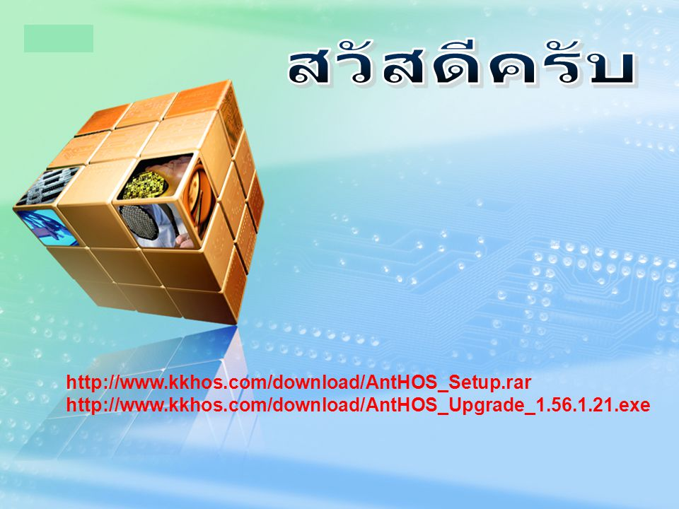 สวัสดีครับ http://www.kkhos.com/download/AntHOS_Setup.rar