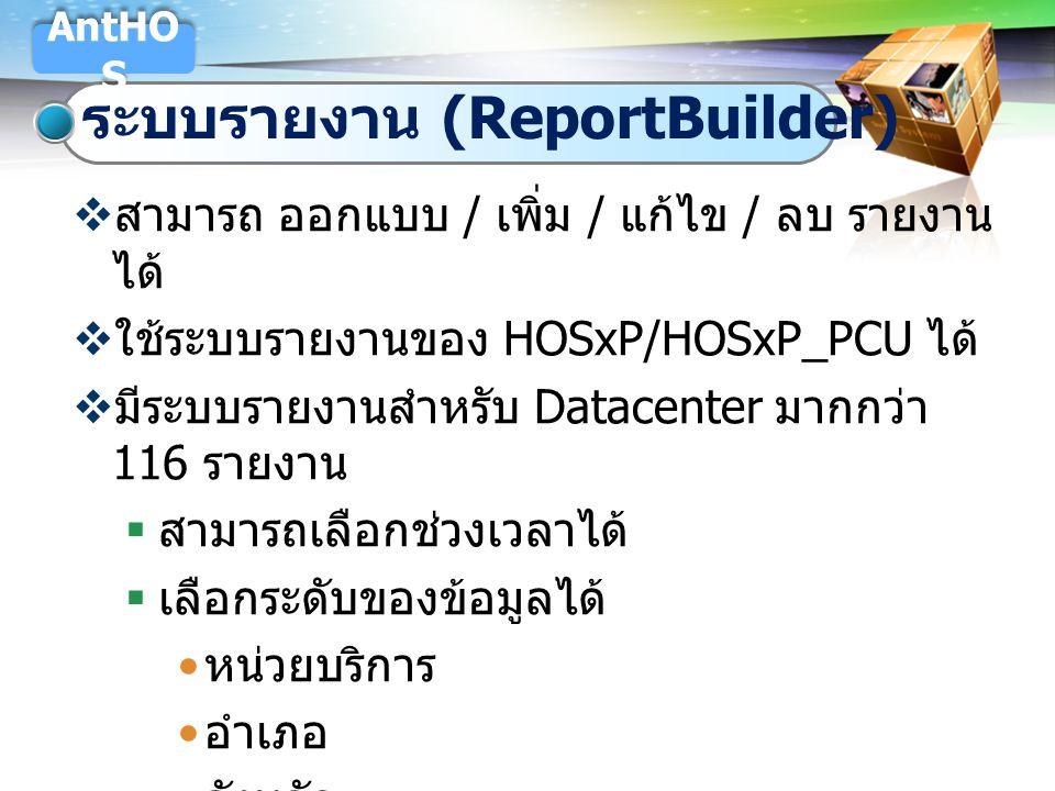 ระบบรายงาน (ReportBuilder)