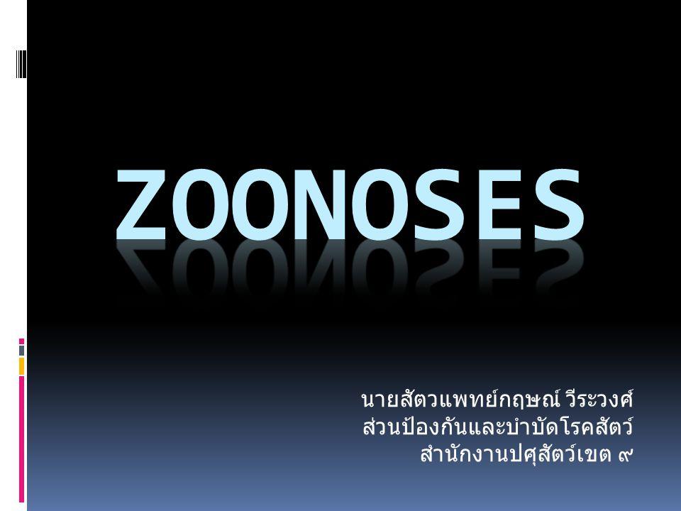 Zoonoses นายสัตวแพทย์กฤษณ์ วีระวงศ์ ส่วนป้องกันและบำบัดโรคสัตว์