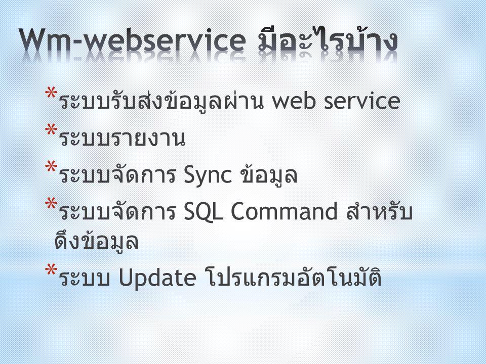 Wm-webservice มีอะไรบ้าง