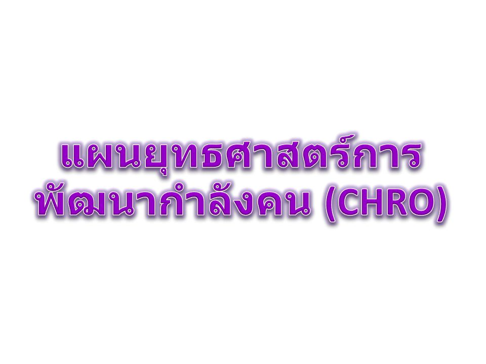 แผนยุทธศาสตร์การพัฒนากำลังคน (CHRO)