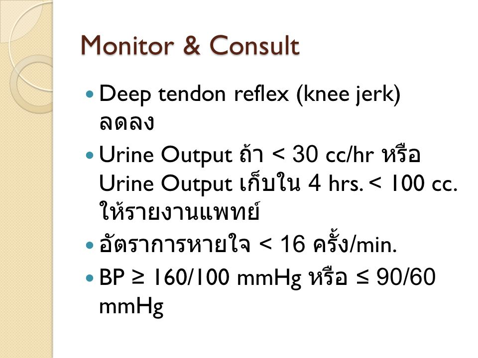 Monitor & Consult Deep tendon reflex (knee jerk) ลดลง