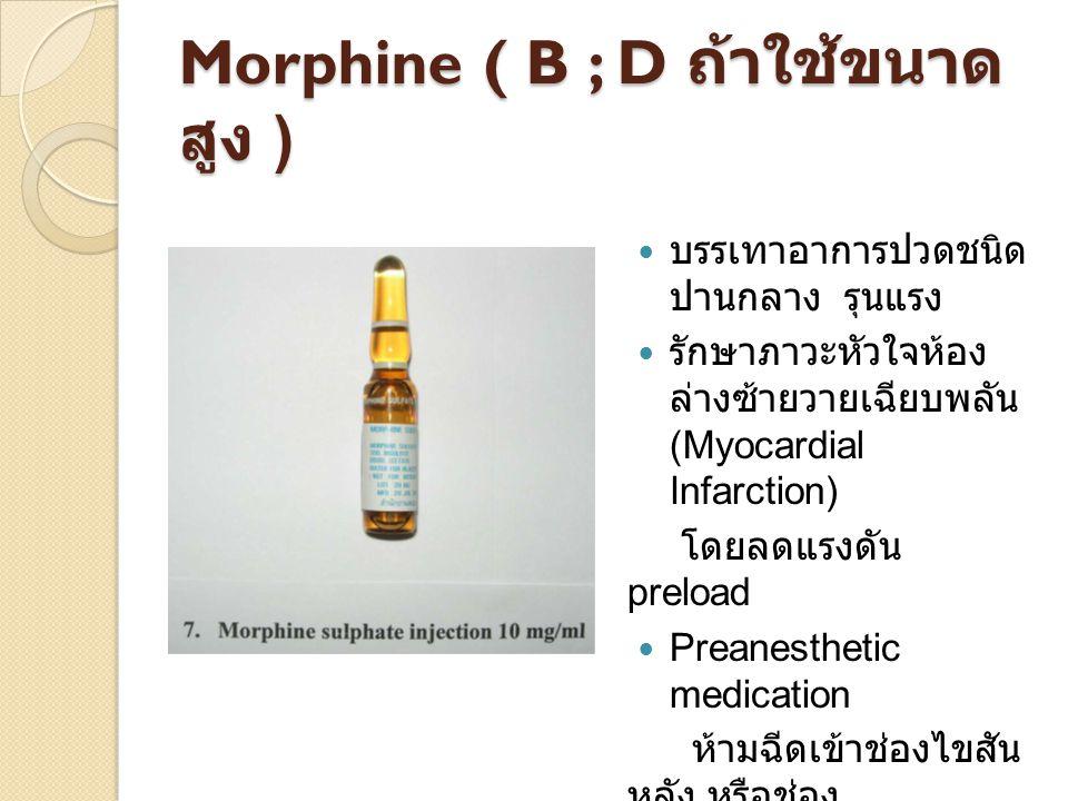 Morphine ( B ; D ถ้าใช้ขนาดสูง )