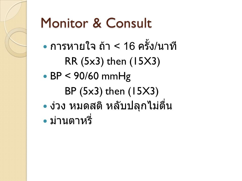 Monitor & Consult การหายใจ ถ้า < 16 ครั้ง/นาที RR (5x3) then (15X3)