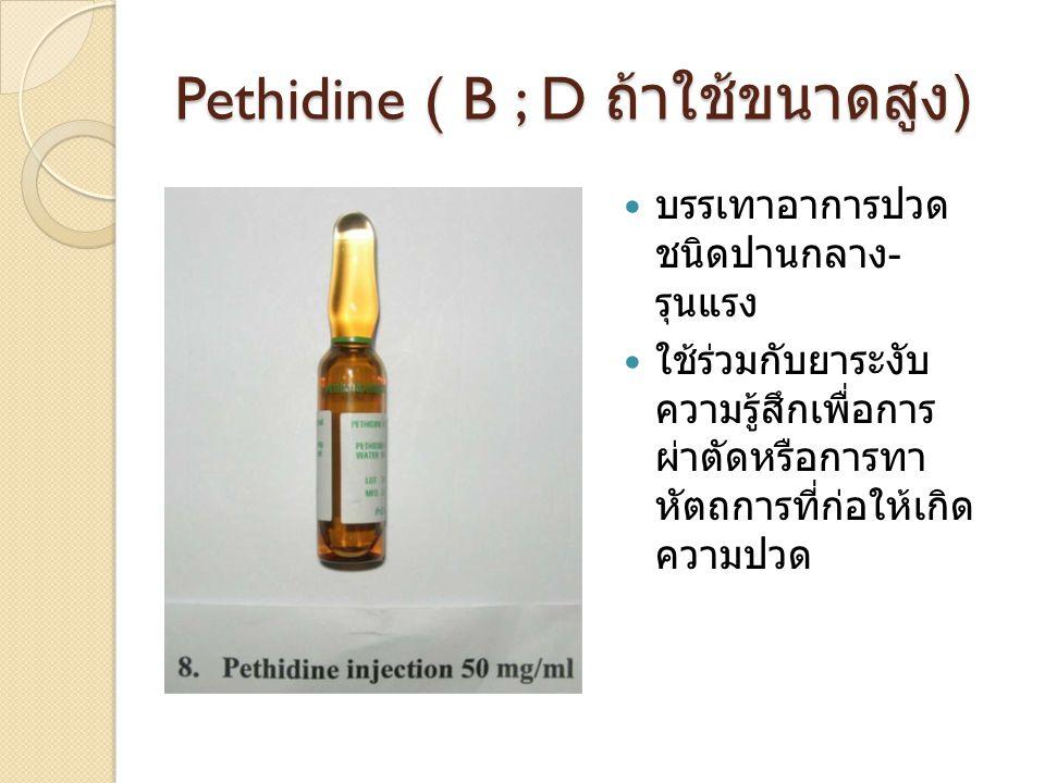 Pethidine ( B ; D ถ้าใช้ขนาดสูง)