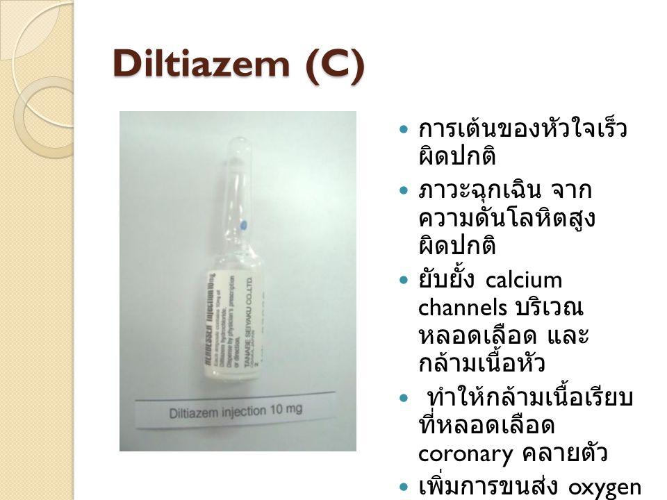Diltiazem (C) การเต้นของหัวใจเร็วผิดปกติ