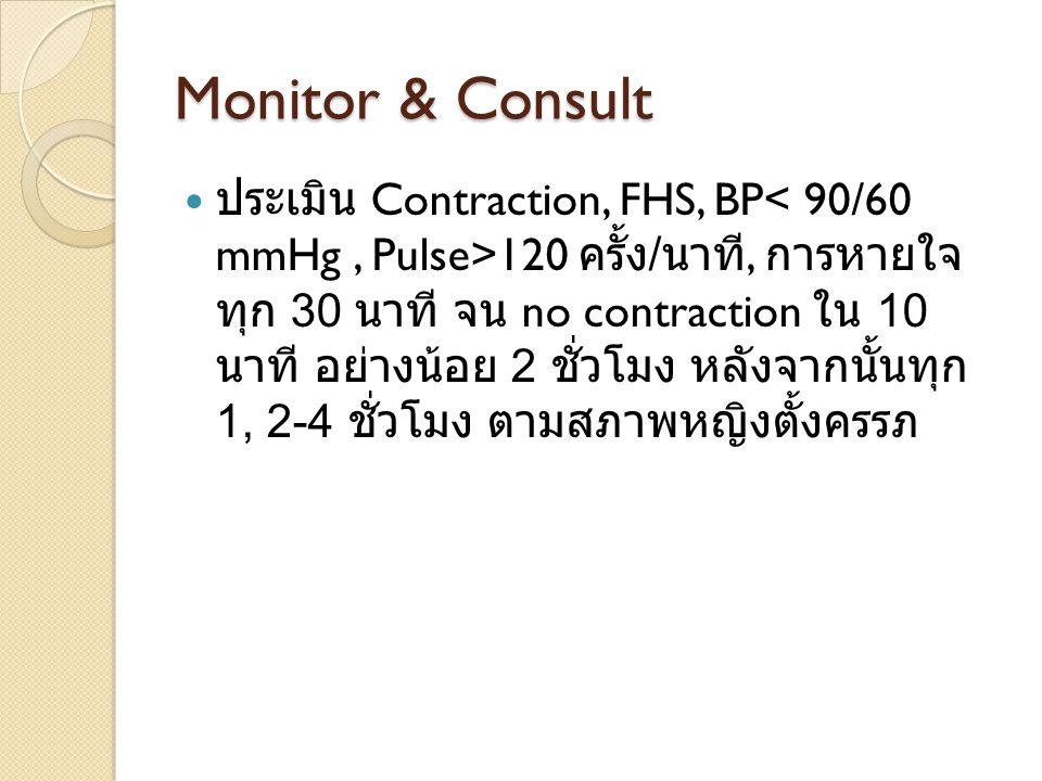 Monitor & Consult