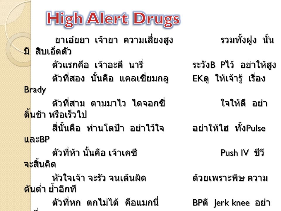 High Alert Drugs