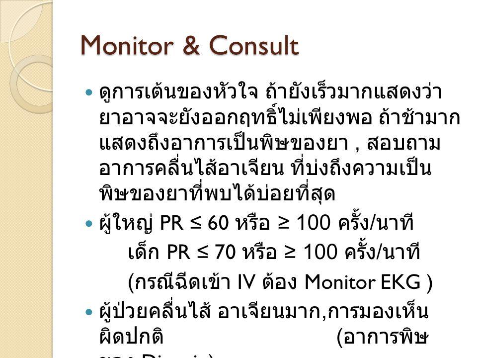 Monitor & Consult