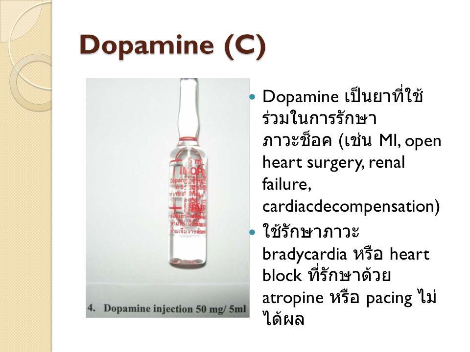 Dopamine (C) Dopamine เป็นยาที่ใช้ร่วมใน การรักษาภาวะช็อค (เช่น MI, open heart surgery, renal failure, cardiacdecompensation)