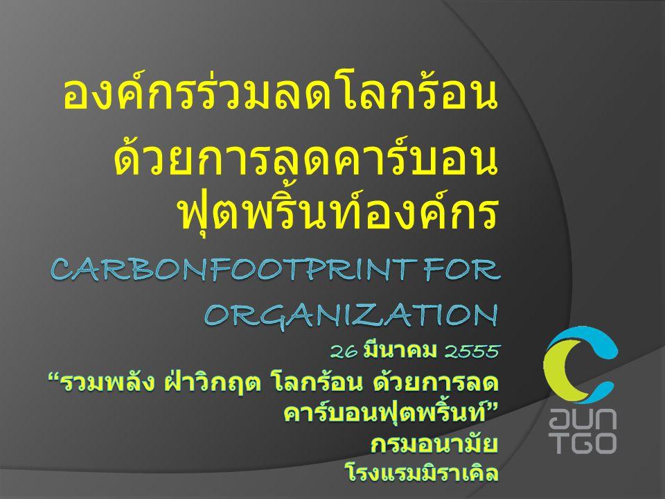 องค์กรร่วมลดโลกร้อน ด้วยการลดคาร์บอนฟุตพริ้นท์องค์กร