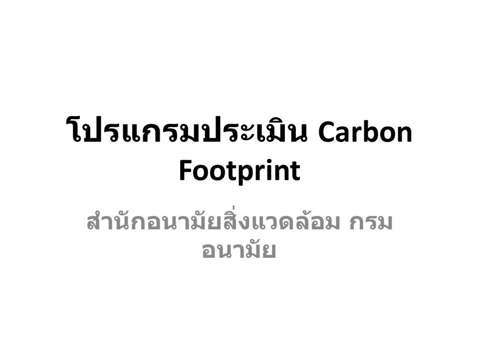 โปรแกรมประเมิน Carbon Footprint