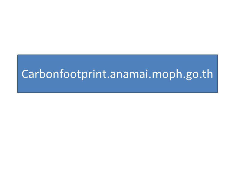 Carbonfootprint.anamai.moph.go.th